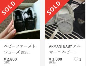 ポスポスのディーゼルの靴買取画像