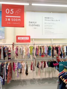 3着500円の子供服
