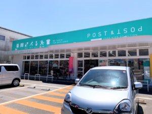 ポスポス石丸店の外観