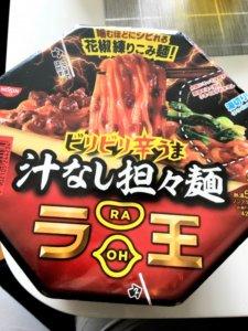 ラ王ビリビリ辛うま汁なし担々麺の画像