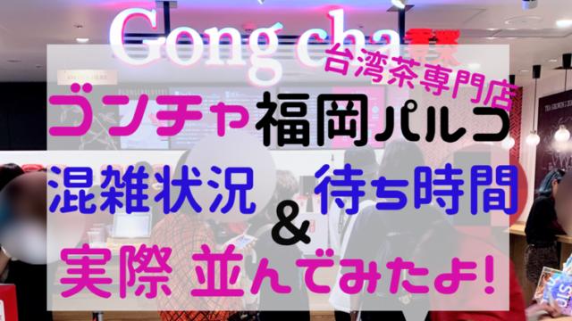 ゴンチャ福岡パルコ店混雑状況や待ち時間並んで見た画像
