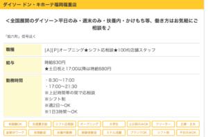 福岡市西区のMEGAドン・キホーテのダイソースタッフ募集の求人画像