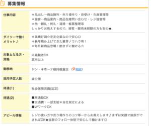 福岡市西区のMEGAドン・キホーテのダイソー求人情報の画像