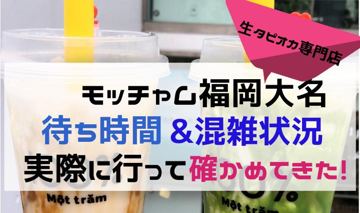 モッチャム福岡大名店混雑状況と待ち時間画像