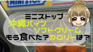 ミニストップの沖縄パインソフトクリームのカロリーと感想画像
