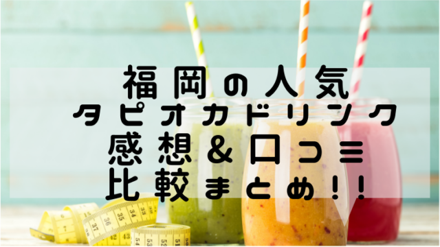 福岡の人気タピオカドリンク店の感想と口コミ比較まとめ画像