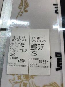 メガドンキ福重店タピモの券売機のチケット