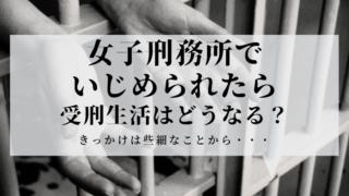 女子刑務所でいじめられたら生活はどうなる?