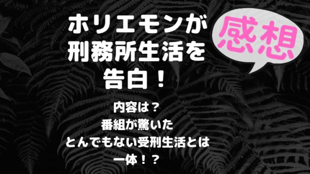 ホリエモン(堀江貴文)が刑務所生活を告白!