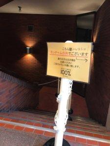 モッチャム福岡天神コアの行列に貼ってあった張り紙