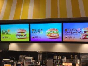 マクドナルドの新メニュー看板