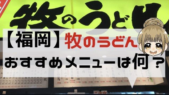 福岡牧のうどんおすすめメニューは?画像